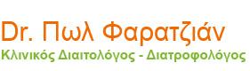 Διατροφολόγοι-Διαιτολόγοι Γλυφάδα, Πωλ Φαρατζιάν Κλινικός Διαιτολόγος Γλυφάδα, Βούλα