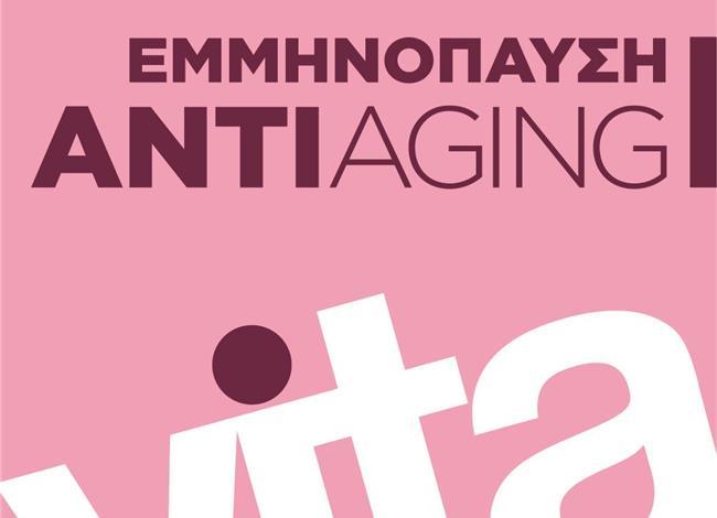 Ημερίδα anti-aging στο Μέγαρο Μουσικής